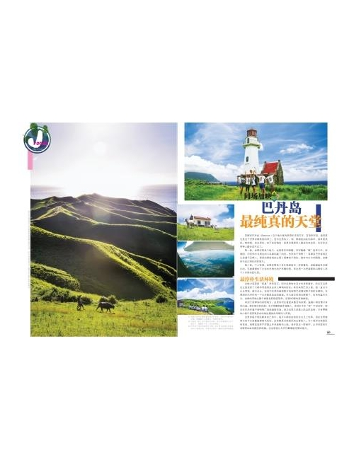 Jalan-Jalan Travel Magazine - October 2016 Issue-Exploring Philippines (Page 4/6)