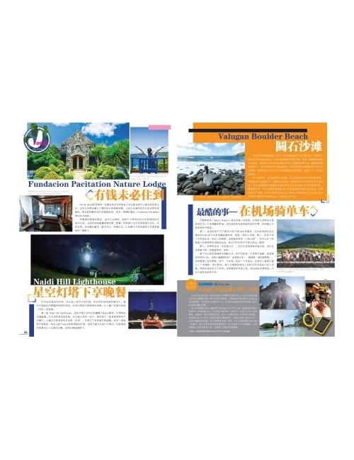 Jalan-Jalan Travel Magazine - October 2016 Issue-Exploring Philippines (Page 5/6)